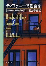 ティファニーで朝食を(新潮文庫)