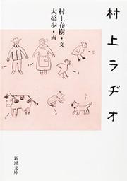 村上ラヂオ(新潮文庫)