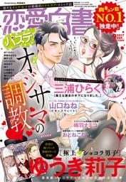 恋愛白書パステル2017年9月号