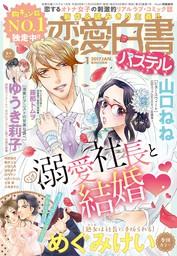 恋愛白書パステル2017年1月号