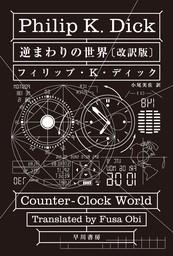 逆まわりの世界〔改訳版〕