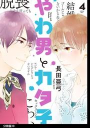 やわ男とカタ子 分冊版(19)