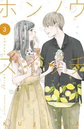 ホンノウスイッチ(3)【電子版限定カラー漫画特典付き】