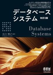 データベースシステム(改訂2版)