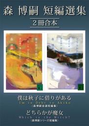 森博嗣短編選集2冊合本