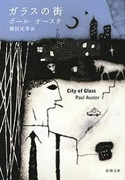 ガラスの街(新潮文庫)
