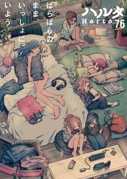 ハルタ 2020-JULY volume 76