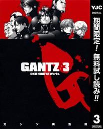 GANTZ【期間限定無料】 3