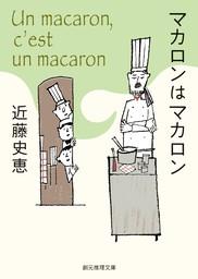 マカロンはマカロン