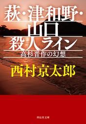 萩・津和野・山口殺人ライン 高杉晋作の幻想