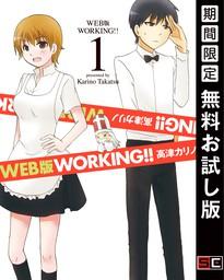WEB版 WORKING!! 1巻【期間限定 無料お試し版】