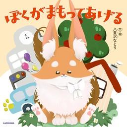 Kadokawa 児童文学 童話 絵本 文芸 小説 ライトノベル の作品一覧 電子書籍無料試し読みならbook Walker