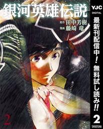 銀河英雄伝説【期間限定無料】 2