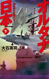 オルタナ日本 下 日本存亡を賭けて