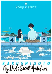 Kakushigoto: My Dad's Secret Ambition 5