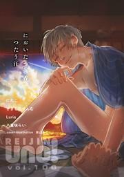 麗人uno! Vol.106 においたつ色気、つたう汗。