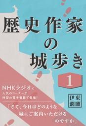 歴史作家の城歩き 1 【新府城 / 躑躅ヶ崎館 / 岩殿城】