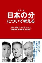 「日本の分」について考える