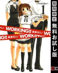 WORKING!! 1巻【期間限定 無料お試し版】