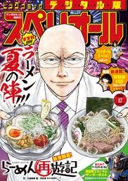 ビッグコミックスペリオール 2020年17号(2020年8月12日発売)