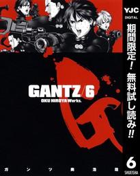 GANTZ【期間限定無料】 6