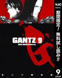 GANTZ【期間限定無料】 9