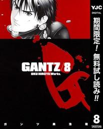 GANTZ【期間限定無料】 8