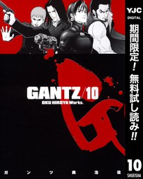 GANTZ【期間限定無料】 10