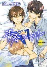 青春ロータリー 【雑誌掲載版】take:5