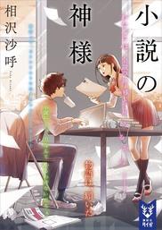 【30%OFF】小説の神様(講談社タイガ)【1~3巻セット】
