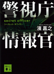 【40%OFF】警視庁情報官【1~7巻セット】