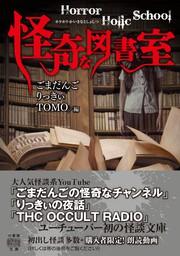 Horror Holic School 怪奇な図書室