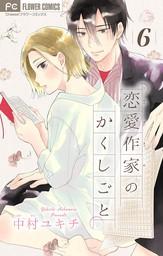 恋愛作家のかくしごと【マイクロ】(6)