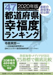 全47都道府県幸福度ランキング 2020年版