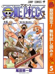 ONE PIECE カラー版【期間限定無料】 5