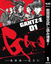 GANTZ:E【期間限定試し読み増量】 1