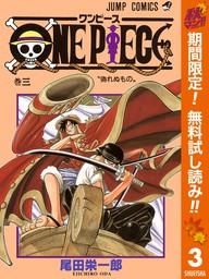 ONE PIECE カラー版【期間限定無料】 3