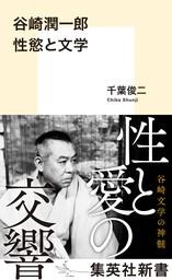 谷崎潤一郎 性慾と文学