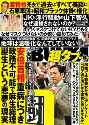 実話BUNKA超タブー 2020年10月号【電子普及版】