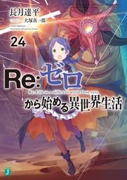 Re:ゼロから始める異世界生活 24