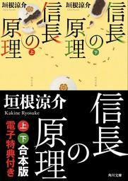 信長の原理【上下 合本版 電子特典付き】