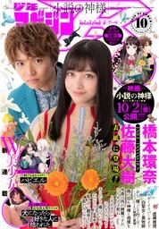 月刊少年マガジンR 2020年10号 [2020年9月20日発売]