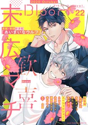 .Bloom ドットブルーム vol.22 2020 October