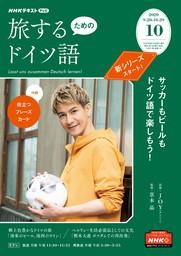NHKテレビ 旅するためのドイツ語 2020年10月号