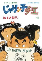 じゃりン子チエ【新訂版】 : 56