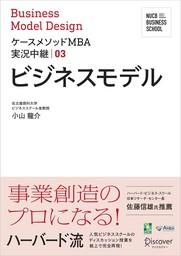名古屋商科大学ビジネススクール ケースメソッドMBA実況中継 03 ビジネスモデル
