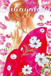 Chihayafuru Volume 22