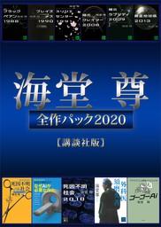 海堂尊全作パック2020【講談社版】