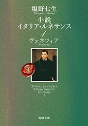 小説 イタリア・ルネサンス1―ヴェネツィア―(新潮文庫)