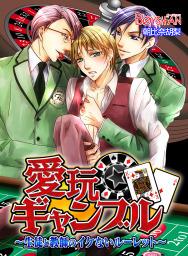 愛玩ギャンブル~生徒と教師のイケないルーレット~(1)